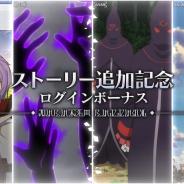セガ、『リゼロス』でアニメ放送&ストーリー追加を記念したログインボーナスを開始
