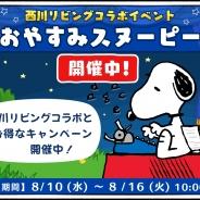 カプコン・モバイル、 『スヌーピードロップス』が「西川リビング」とコラボ 限定イベント「おやすみスヌーピー」を開催