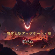 NetEase、『流星アサシン 武侠ディスティニー』で日本語版のリリース一周年を記念して『龍』をテーマにしたイベントを開催中!