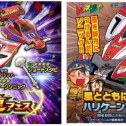 バンナム、『ミニ四駆 超速グランプリ』で神速フェスに「ハリケ―ンソニック」登場!