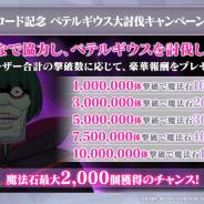 セガ、『Re:ゼロから始める異世界生活 Lost in Memories』で魔法石が最大2000個もらえる「ペテルギウス大討伐キャンペーン」を開催中