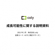 本日上場のcoly、21年1月期は売上高84%増、営業益626%増と急成長 『魔法使いの約束』は年32億円に急拡大 今後は他社IPの新作や海外展開も