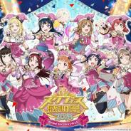 ブシロード、「スクフェス感謝祭2018 in東京」の全ステージプログラムを配信決定!
