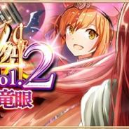 コアエッジ、『アルテイルNEO』で新カードパック「勇起する英傑vol.2~暁に目覚めし竜眼~」発売!!