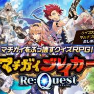 リイカ、『マチガイブレイカー Re:Quest』のサービスを2020年6月30日をもって終了