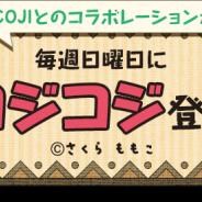 ゲームオン、『クックと魔法のレシピ』にて漫画「COJI-COJI(コジコジ)」とのコラボレーション企画を6月12日より開催決定