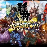 Zeadle、次世代型リアルタイムバトルゲーム『斬神~そして伝説へ~』を「Mobage」でリリース