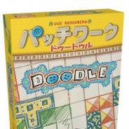 ホビージャパン、ダイス&ペンゲーム 「パッチワーク:ドゥードゥル」日本語版を5月中旬に発売