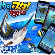 グリー、『釣り★スタ QUICK』をLINEのゲームプラットフォーム「LINE QUICK GAME」で配信へ
