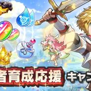 任天堂とCygames、『ドラガリアロスト』で「メインストーリー 獲得マナ2倍キャンペーン」と「初心者応援!デイリーミッションの報酬増量キャンペーン」を開催中!