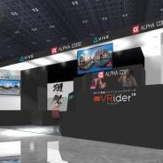 アルファコードとHTC、「先端デジタルテクノロジー展」に共同出展 8K動画VRと「VIVE Pro」を使って獺祭の蔵見学を体験
