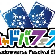 Cygames、『Shadowverse』大型イベント「シャドバフェス!」のプログラム情報を公開 プロリーグ開幕戦や有名プレイヤー対戦&デッキ相談会を実施