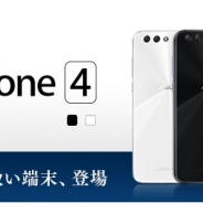 LogicLinks、「LinksMate」でASUS製の端末「ZenFone 4」を販売開始 回線設備も増強