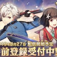 USERJOY JAPAN、スマートフォン向けRPG『英雄伝説 暁の軌跡モバイル』を8月27日よりサービス開始