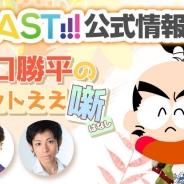 バンナム、動画配信プラットフォーム「&CAST!!!」の公式情報番組「&CAST!!!公式情報番組 −山口勝平のチョットええ噺−」を本日20時より生配信決定!