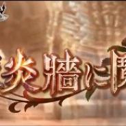 Cygames、『グランブルーファンタジー』でサイドストーリー「氷炎墻に鬩ぐ」を近日追加!