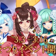 NetEase Games、『陰陽師』で「ひな祭りキャンペーン」を開催…豪華アイテムの詰め合わせを販売、「ひな祭り萌キャラ大選挙」も