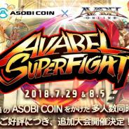 アソビモ、『アヴァベルオンライン』ゲーム大会「AVABEL SUPER FIGHT!!」の第6回&第7回大会を開催決定 ルールは「タイムアタック」を採用