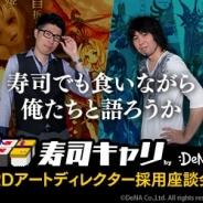 DeNA、2Dアートディレクター・デザイナー向けセミナー「寿司キャリ~2Dアートディレクター採用座談会~」…好評につき第2回を11月17日に開催