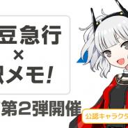 モバイルファクトリー、『ステーションメモリーズ!』で伊⾖急⾏線とのコラボキャンペーン第2弾を10月1日より開催決定!