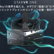 リンクトブレイン、広視野角のVR HMD『StarVR One』のメーカーとコンテンツ開発でパートナーシップ