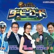 フジテレビとオルトプラス、『ダービーロード』Android版をリリース…安藤勝己氏が監修、ペリエや武豊、デムーロなど名だたる騎手たちも登場