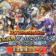 HK Hero Entertainment、本格戦略型カードRPG『三国志大戦M』をリリース! 「三国志大戦」の世界観を引き継ぎつつモバイルに最適化!