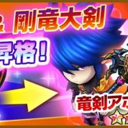レベルファイブ、『ファンタジーライフ オンライン』で「ゼオ」の★6昇格が登場!
