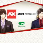 ボルテージ、7月5日より米ロサンゼルスで開催される北米最大のアニメ・コンベンション「Anime Expo 2018」に参加