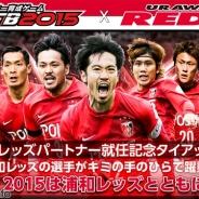 サイバード『BFB 2015 - サッカー育成ゲーム』が浦和レッズのパートナーに! レッズの選手が手に入るガチャやアイテムプレゼント、チャレンジカップを開催