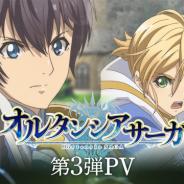 アニプレックス、TVアニメ「オルタンシア・サーガ」の第3弾PVを公開 第3弾キービジュアルを公開 放送開始は1月6日に決定