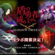 Trys、『MASS FOR THE DEAD』でTVアニメ「盾の勇者の成り上がり Season2」とのコラボを開催! キャラクターごとのピックアップ召喚が登場