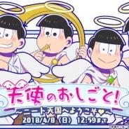 『おそ松さん よくばり!ニートアイランド』で天使がテーマのイベント「天使のおしごと!~ニート天国へようこそ❤~」を開催