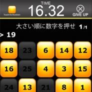 ワンダーリーグ、『Touch the Numbers』日本一選手権を開始 偶然性の無い己の腕次第で勝負できるタイトル 賞金は10万円