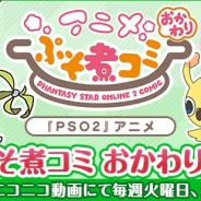 セガ、『ファンタシースターオンライン2』の公式コンテンツ「アニメぷそ煮コミおかわり」をWEB配信!