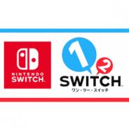 シシララTV、明日14時の生放送で「Nintendo Switch」発売記念特番を実施 当日配達される新ハードを安藤武博氏がいち早く生実況!