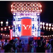 ヤフー、新広告商品「デジタル提灯」の提供を開始! 第一弾として「神田明神 納涼祭り」で掲出!