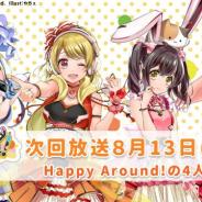 ブシロード、『D4DJ』ユニットミーティングの本放送第1回を8月13日に実施! Happy Around!のメンバーが出演