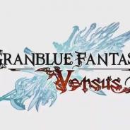 Cygames、PS4向け『グランブルーファンタジー ヴァーサス』はRPGモード搭載 友人との強力プレイ、ボスバトル、育成クエストなど豊富なやりこみ要素も