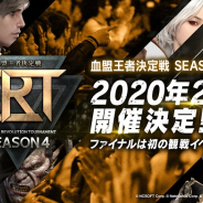 ネットマーブル、『リネージュ2 レボリューション』で最強の血盟を決定する要塞戦イベント「LRT血盟王者決定戦 SEASON4」を来年2月に開催!