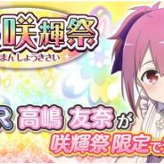 オルトプラス、『ゆゆゆい』で最高レアリティURが排出される期間限定ガチャ「爛漫 咲輝祭」を開催!