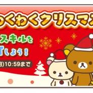 イマジニアとNHN PlayArt、『LINE リラックマ ころろんパズル』でクリスマスイベントを開催