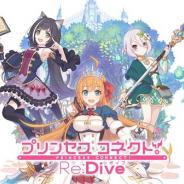 Cygames、『プリンセスコネクト!Re:Dive』で11月16日5:00~5:10にアップデートのためのメンテナンスを実施