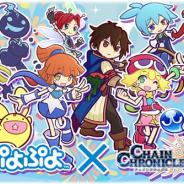 セガゲームス、『チェインクロニクル3』で『ぷよぷよ』とのコラボを9月に開催!!