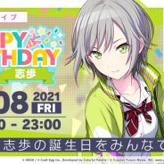 セガとCraft Egg、『プロジェクトセカイ』で「HAPPY BIRTHDAYライブ 志歩」を1月8日より開催