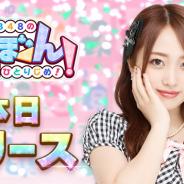 レッドクイーン、 AKB48の公式ゲームアプリ『AKB48のどっぼーん!ひとりじめ!』を正式サービス開始!