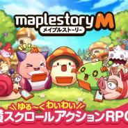 ネクソン、『メイプルストーリーM』がサービス開始から僅か1日で30万DLを達成 App Store売上ランキングではTOP5入り!