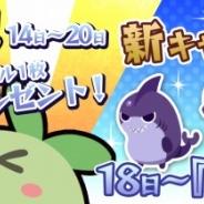 ディオン、iOS端末向け放置型育成RPG『マメノンと魔法の島』にて「日々感謝!!毎日プレゼントキャンペーン」を開催
