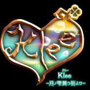 アエリアとネイロ、オンラインRPG『Klee ~月ノ雫舞う街より~』で「iPad mini」などが当たるグランドオープン記念キャンペーンを開始