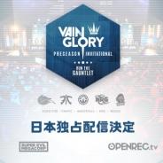 CyberZ、『Vainglory』のイベント「ラン・ザ・ガントレット」を「OPENREC.tv」で日本独占配信